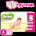 Цены на Huggies 4 для девочек Вес упаковки  -  2,   Пол  -  Для девочек,   Тип  -  Трусики,   Назначение  -  Универсальные,   Вес ребенка  -  9 - 14,   Вес ребенка  -  от 9 кг,   Особенности  -  Индикатор наполнения,   Количество в упаковке  -  52