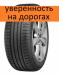 ���� �� Cordiant Sport 3 205/ 65 R16 95V Cordiant Sport 3 205/ 65 R16 95V
