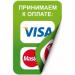 """Цены на Двухсторонняя наклейка """"Принимаем к оплате Visa,   MasterCard"""" Наклейка 100х150 мм (Visa,   MasterCard двухсторонняя) Информирует о возможности использования банковских карт;  С одной из сторон нанесен клеевой слой позволяющий наклеить наклейку на стекло;  Габа"""