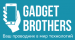 GadgetBrothers