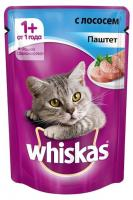 Whiskas Паштет с лососем (для взрослых кошек 1+) 85 г