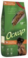 Оскар Сухой корм для собак средних и малых пород 13 кг