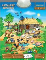 Знаток Домашние животные (REW-K042)